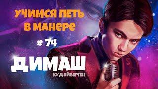"Учимся петь в манере №74.""Димаш Кудайберген"". #димаш #dimash 6+"