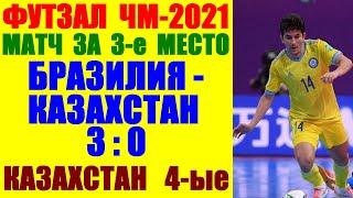 Футзал Чемпионат мира 2021 Казахстан Бразилия 2 4 Бразилия в бронзе от счастья Обзор матча