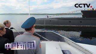 [中国新闻] 俄罗斯深水潜航器发生火灾 | CCTV中文国际