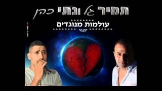 תמיר גל ונתי כהן – עולמות מנוגדים