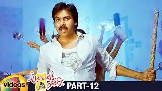 Attarintiki Daredi Telugu Full Movie | Pawan Kalyan | Samantha | Pranitha | DSP | Trivikram |Part 12