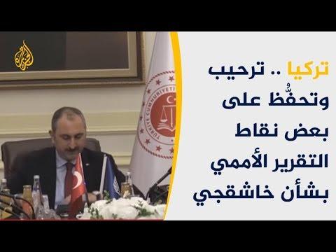 تركيا ترحب بنتائج تحقيق المقررة الأممية بجريمة خاشقجي  - نشر قبل 3 ساعة