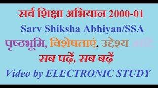-2000-01-sarv-shiksha-abhiyanssa-electronic-study