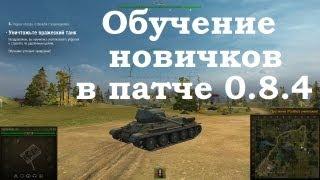 Обучение новичка в World of Tanks v 0.8.4