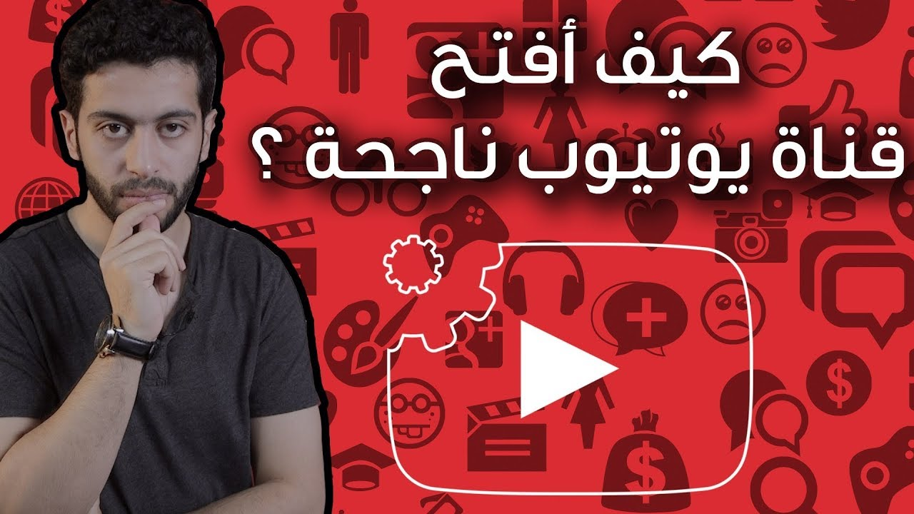 انشاء قناة يوتيوب ناجحة - كيفية إنشاء قناه يوتيوب ناجحة وربطها بأدسنس وبدأ الربح في 10 خطوات