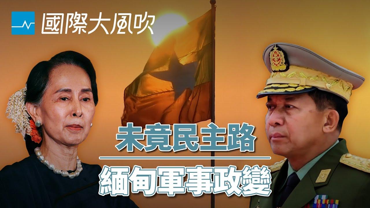 緬甸政變:翁山蘇姬不是聖人,但軍政府更加糟糕|國際大風吹 Ep.151