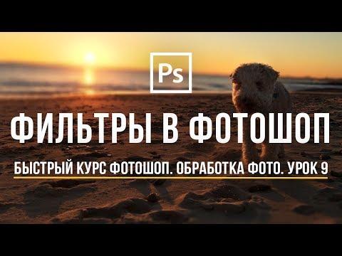 Уроки фотошоп. Обработка фото. Фильтры. Урок 9