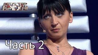 Оксана Маброк - Детектор лжи / Детектор брехні - Сезон 7 - Выпуск 18 - Часть 2 - 25.05.2015