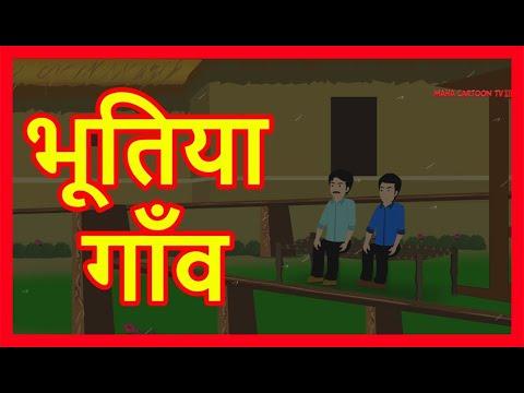 भूतिया गाँव | Hindi Cartoon Video Story for Kids | Moral Stories for Children | Maha Cartoon TV XD