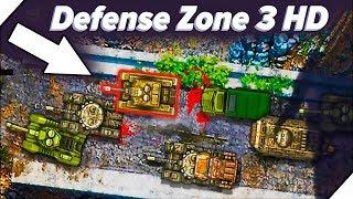 НЕ ПРОПУСТИМ АРМИЮ ВРАГА - Defense Zone 3 HD # 1 Игры на телефон