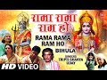 RAMA RAMA RAM HO Bhojpuri Song By TRIPTI SHAQYA,UDAY [Full Song] I Bihula Mp3