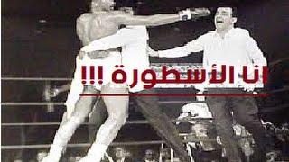 اقوي مقاطع فيديو لمحمد علي كلاي يستهزء بخصومه في الحلبه