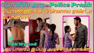 போலீஸ் அடி Prank   பொண்ணுங்க  பின்னால ஏண்டா போனா??   LockDown Girl Friend Meet Prank   Tamil Prank