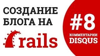 Блог на Rails. Урок #8: Комментарии DISQUS