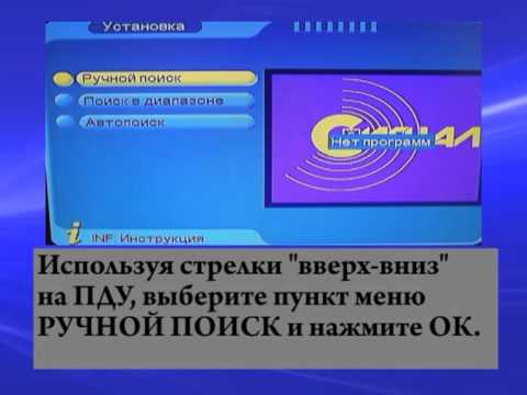 "Инструкция по настройке тв приставки ""Сигнал"""