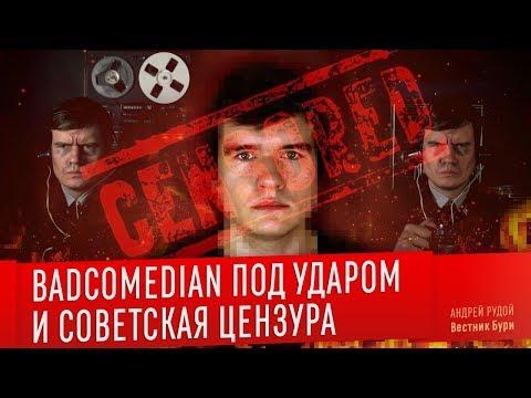 BADCOMEDIAN ПОД УДАРОМ и советская цензура