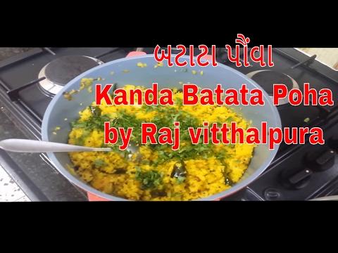 બટાટા પૌંવા | Kanda Batata Poha | How to Make Poha in Gujarati
