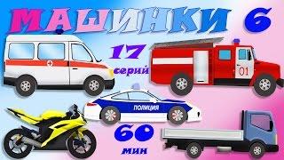 Развивающие мультики для детей про машинки все серии подряд, сборник мультиков №6.60 минут