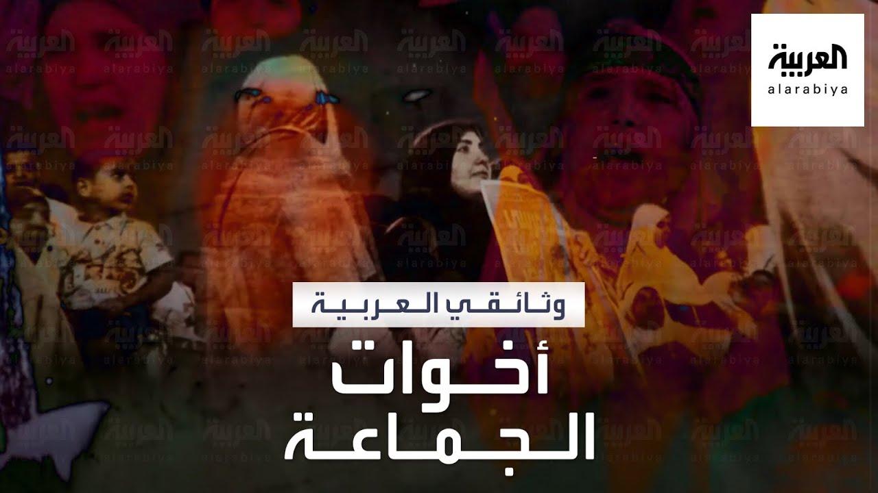 وثائقي أخوات الجماعة   تفاصيل دور النساء في تنظيم جماعة الإخوان  - 16:54-2021 / 9 / 11