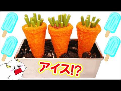 キッズでも作れる!野菜 にんじんみたいなアイスを手作り!面白簡単お料理おままごと♪子供向け知育教育★サンサンキッズTV★
