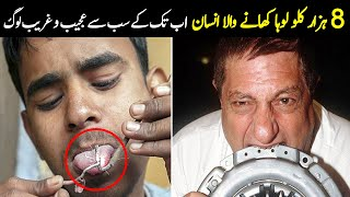 Duniya Main Mojood Sab Sy Ajeeb-o-Gareeb Log | Unusual People in The World | NYKI