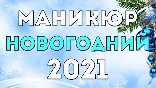 НОВОГОДНИЙ МАНИКЮР 2020 2021 ЗИМНИЙ МАНИКЮР2020 ДИЗАЙН НОГТЕЙ ГЕЛЬ ЛАКОМ ИДЕИ ФОТО