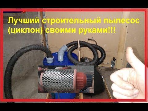 Лучший строительный пылесос своими руками,модернизация!!!