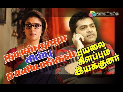 Secrets of Simbu Nayanthara Relationship - 'Kettavan' Director Open Up