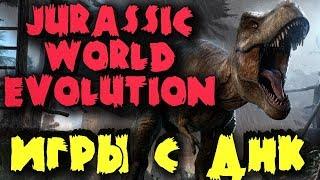 Мир Юрского периода (безумная игра с ДНК) - Jurassic World Evolution
