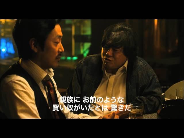 映画『悪いやつら』予告編