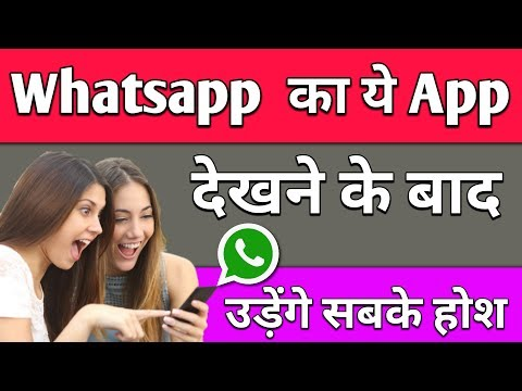 Amazing whatsapp Trick July 2017 | best ANDROID APP