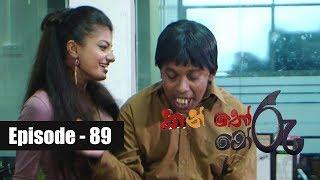 Kanthoru Moru | Episode 89 13rd July 2019 Thumbnail