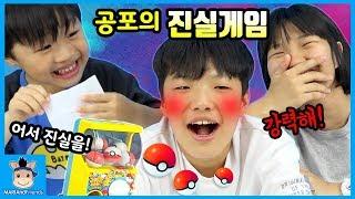 첫사랑 고백 누구? 방귀는 몇번? 공포의 진실게임 하다 (꿀잼ㅋ) ♡ 포켓몬 캡슐 가챠 뽑기 놀이  pokemon capsule toy | 말이야와친구들 MariAndFriends