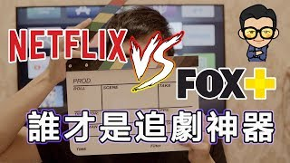 Netflix 對決 Fox+|誰才是追劇神器