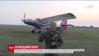Оновлений кукурудзник  АН  2  долетів до польського міста Мелець