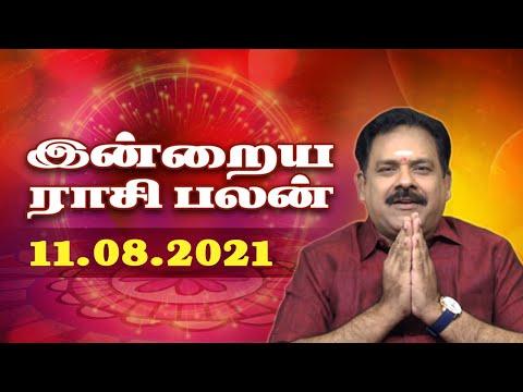 11.08.2021 | Indraya Rasi Palan | Today Rasi Palan | 9444453693 | Daily Rasi Palan | Swasthik Tv