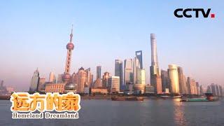 《远方的家》 20200610 长江行 海纳百川大上海| CCTV中文国际