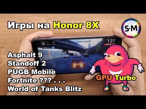 Тест игр Honor 8X