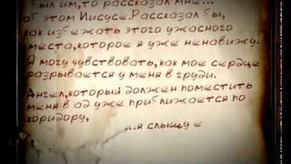 Запрещенное видео  ПИСЬМО ИЗ АДА