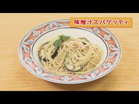 まり先生の簡単!食べきりクッキング ~味噌汁スパゲッティ~