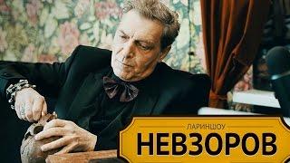 НЕВЗОРОВ ЗАБРАЛ МОЙ ЧЕРЕП / LarinShow #2