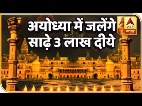 Diwali Celebrations In Ayodhya: 3 Lakh Diyas To Be Lit Up | ABP News