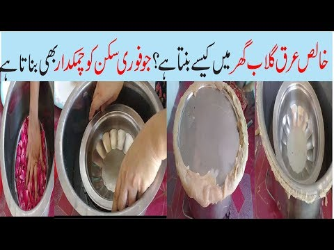 Rose Water Making At Home - Desi Totkay - Best Videos