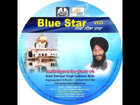 Blue Star Operation 1984 Part 1 of 4 Giani Amritpal Singh Ludhiana