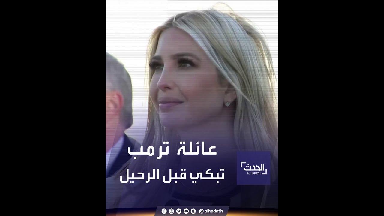 صورة فيديو : عائلة ترمب تبكي قبل الرحيل