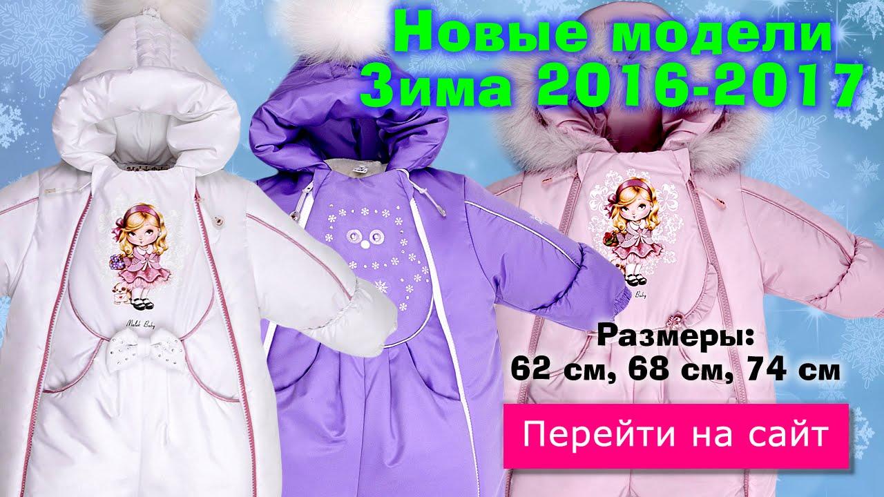 Купите теплый детский комбинезон с бесплатной доставкой по москве в интернет-магазине дочки-сыночки, цены от 720 руб. , в наличии 676 моделей.