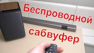 🔊АУДИОСИСТЕМА МЕЧТЫ САУНДБАР + САБ Blitzwolf