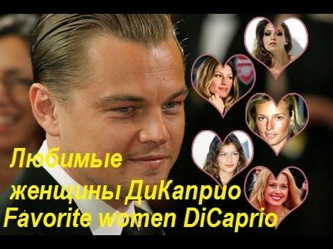 Model for Leo (favorite women DiCaprio)/Модель для Лео (любимые женщины ДиКаприо)