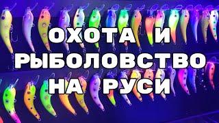 47 я ВЫСТАВКА Охота и Рыболовство на Руси ВЕСНА 2020 Москва ВДНХ ДимаSh