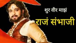 शुर वीर माझं राजं संभाजी । Sambhaji Serial । Zee Marathi । Shur veer maz raja Sambhaji